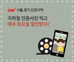 [CGV서울,경기,인천지역]에코데이 캠페인 이벤트