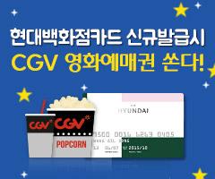 지금 현대백화점카드 신청하면 CGV영화예매권 1매 쏜다!