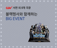 [CGV서면 외 8개 극장]블랙펜서와 함께하는 BIG EVENT