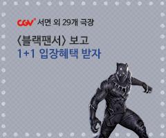 [CGV 서면 외 20개 극장] 블랙팬서 신규 이벤트