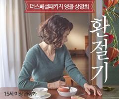 <환절기> 더스페셜패키지 앵콜 상영회
