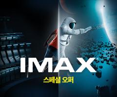 IMAX 스페셜 오퍼 이벤트