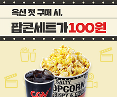 CGV X AUCTION 옥션 첫 구매시, 팝콘세트가 100원 이벤트