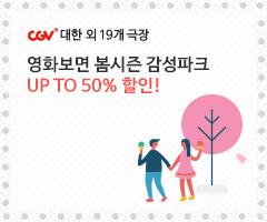 [CGV대한 외 19개 극장]영화보면 봄 시즌 감성파크 UP TO 50%할인!