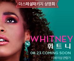 <휘트니> 더스페셜패키지 상영회