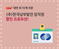[CGV대연 외 10개 극장](주)한국남부발전 임직원 할인 프로모션