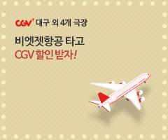 [CGV대구 외 4개 극장]비엣젯항공 타고 CGV 할인받자