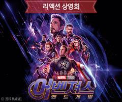 <어벤져스> 리액션 상영회