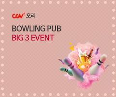[CGV오리] BOWLING PUB BIG 3