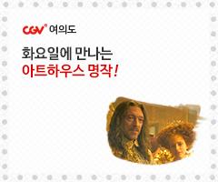 [CGV여의도]화요 명화전
