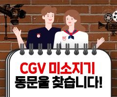 [CGV압구정 외 6개 극장] CGV미소지기 동문을 찾습니다!