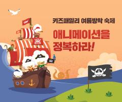 [여름방학숙제]스탬프 이벤트