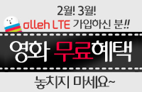 Olleh LTE  !