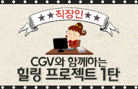 CGV  1 