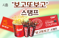 [CGV ] 