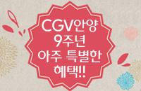 [CGV ] 9   !!