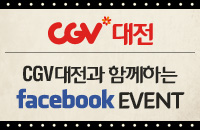 [] CGV  Facebook 