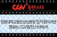 [CGV ]    CGV!