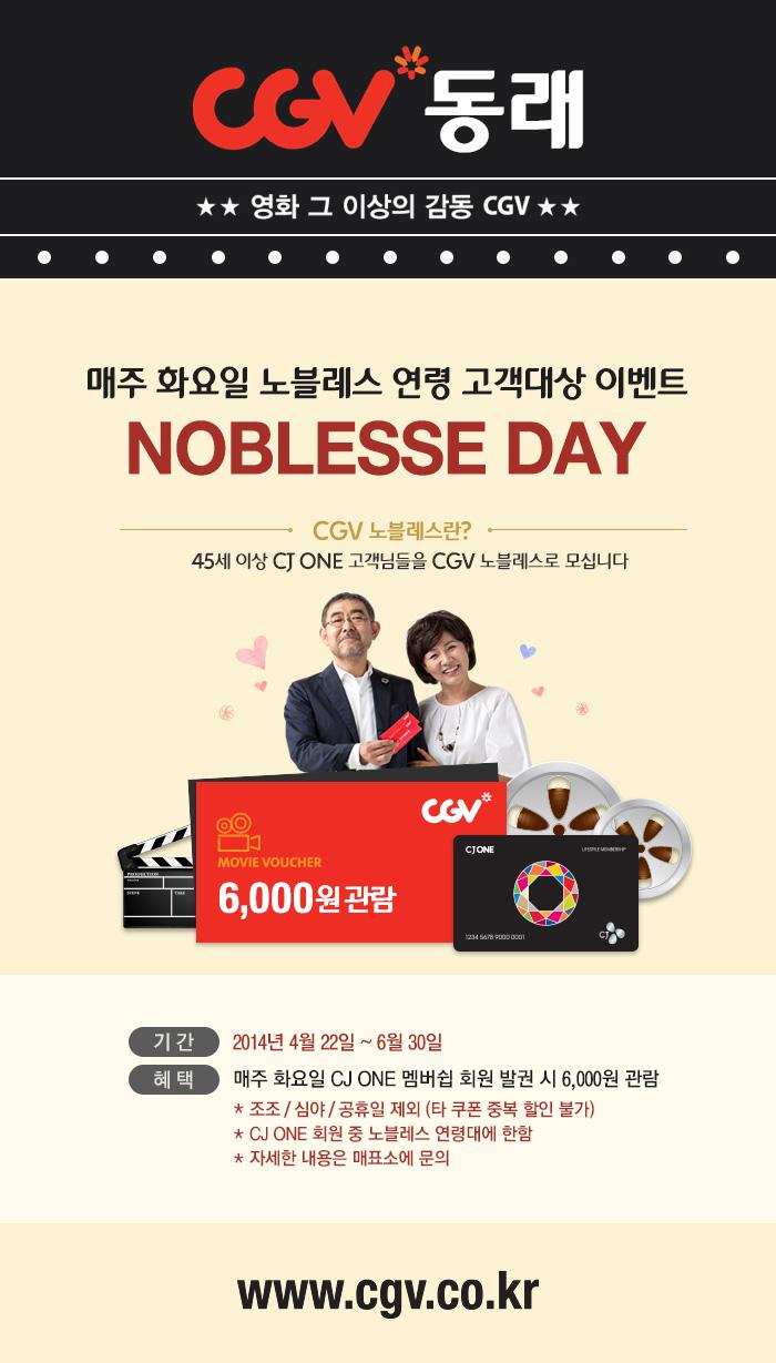동래]noblesse day