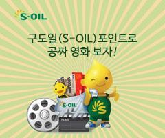구도일 (S-OIL)포인트로 공짜영화보자!