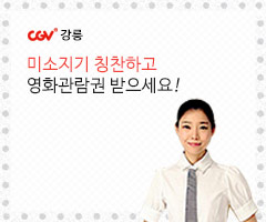 CGV극장별+[CGV강릉] 미소지기 칭찬글 올리고 영화 관람권 받으세요~!
