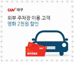 CGV극장별+[CGV대구] 외부주차장 이용고객 영화 할인 이벤트