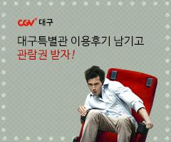 CGV극장별+ [CGV대구] 특별관 특별한 선물