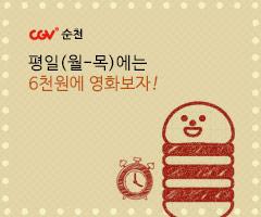 CGV극장별+[순천] 주간 요금제 안내