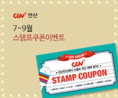 CGV극장별+[CGV 안산] 7~9월 CGV안산 스탬프쿠폰이벤트