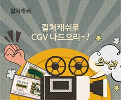 CGV에서 컬쳐캐쉬 사용하으리~!