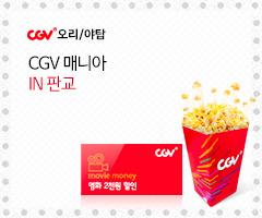 CGV극장별+[CGV 오리/야탑] CGV 매니아 in 판교