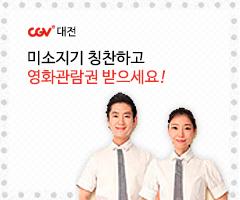 CGV극장별+[대전] 미소지기 칭찬 이벤트
