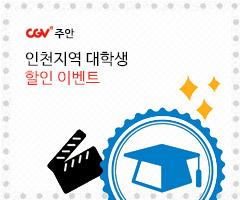 CGV극장별+[주안] 인천지역 대학생 할인 이벤트