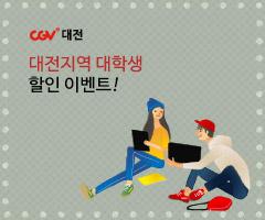CGV극장별+[대전지역] 대학생 할인 이벤트