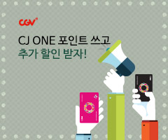 CGV극장별+CJ ONE 포인트 쓰고 추가 할인 받자!