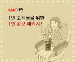 CGV극장별+[서면]1인 콤보 패키지