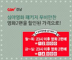 CGV극장별+[CGV 강남] 심야영화 패키지 무비만찬 영화 2편을 할인된 가격으로!