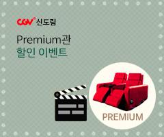 CGV극장별+[CGV 신도림] Premium관 할인 이벤트