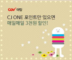 CGV극장별+[CGV 야탑] CJ ONE 포인트만 있으면 매일매일 3천원 할인!