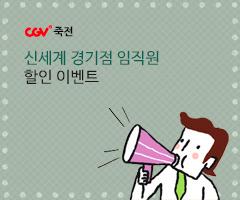 CGV극장별+[CGV 죽전] 신세계 경기점 임직원 할인이벤트