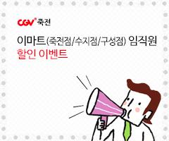 CGV극장별+[CGV 죽전] 이마트(죽전점,수지점,구성점) 임직원 할인이벤트