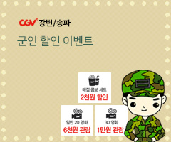 CGV극장별+[CGV강변/송파] 군인 할인 이벤트