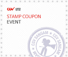 CGV극장별+[CGV 상암] STAMP COUPON EVENT