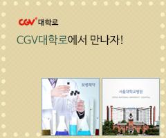 CGV극장별+[CGV 대학로] CGV대학로에서 만나자!
