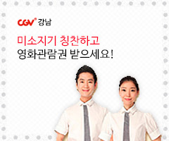 CGV극장별+[CGV 강남] 미소지기 칭찬하고, 영화관람권 받으세요