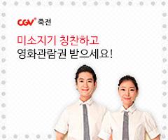 CGV극장별+[CGV 죽전] CGV죽전에서 미소지기 칭찬하고, 영화관람권 받으세요~!