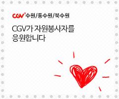 CGV극장별+[CGV수원/동수원/북수원] CGV가 자원봉사자를 응원합니다