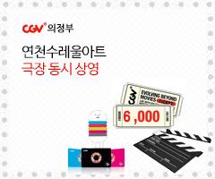 CGV극장별+[CGV 의정부] 연천수레울아트홀 극장 동시 상영