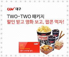 CGV극장별+[대구]TWO-TWO 패키지
