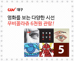 CGV극장별+[대구] 무비꼴라쥬 6천원 관람